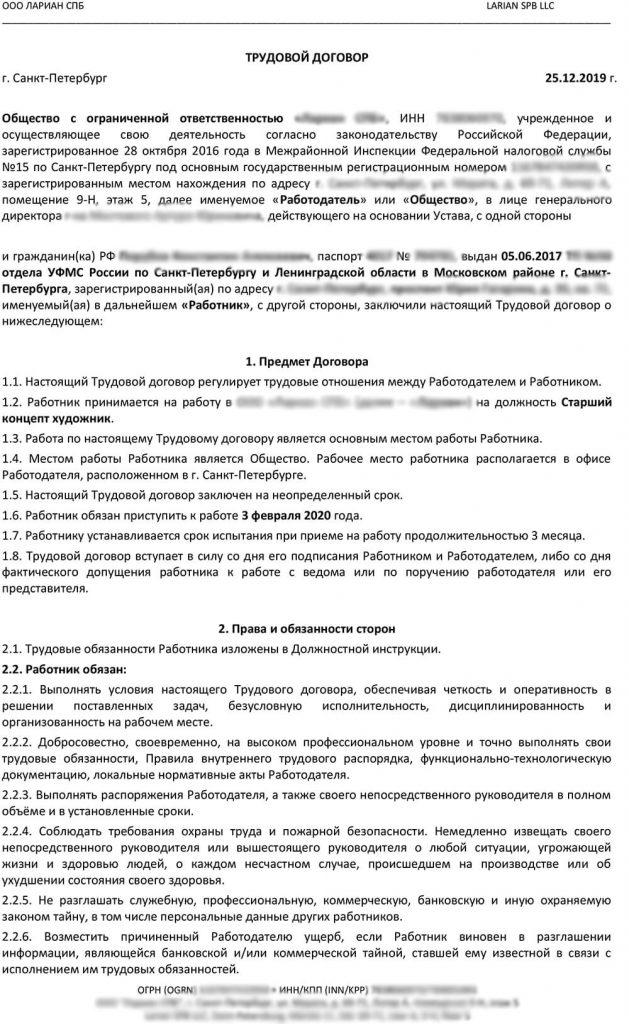 Оригинал трудового договора на русском