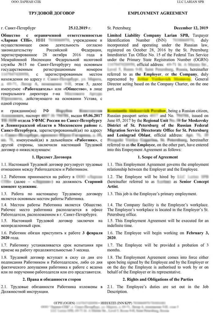 Перевод на английский трудового договора с оформлением в две колонки