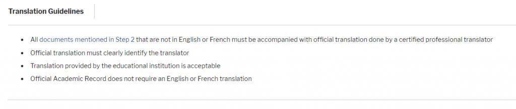 Требования к переводу от CES