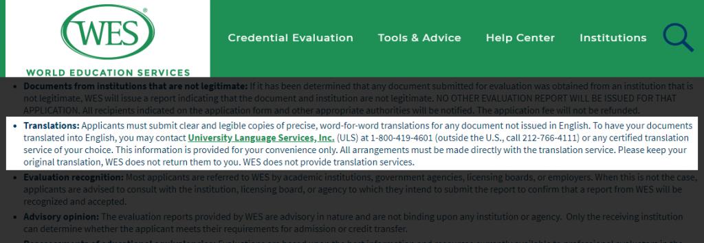 Требования к переводу от WES