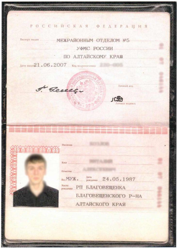 Главный разворот паспорта