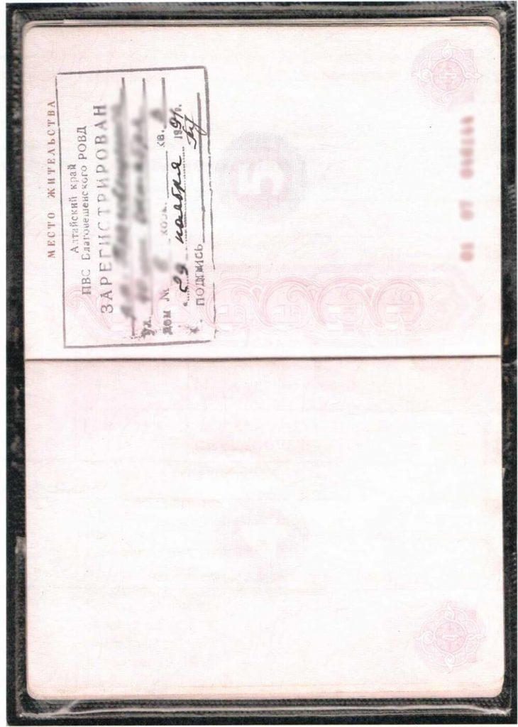 Разворот с пропиской паспорта