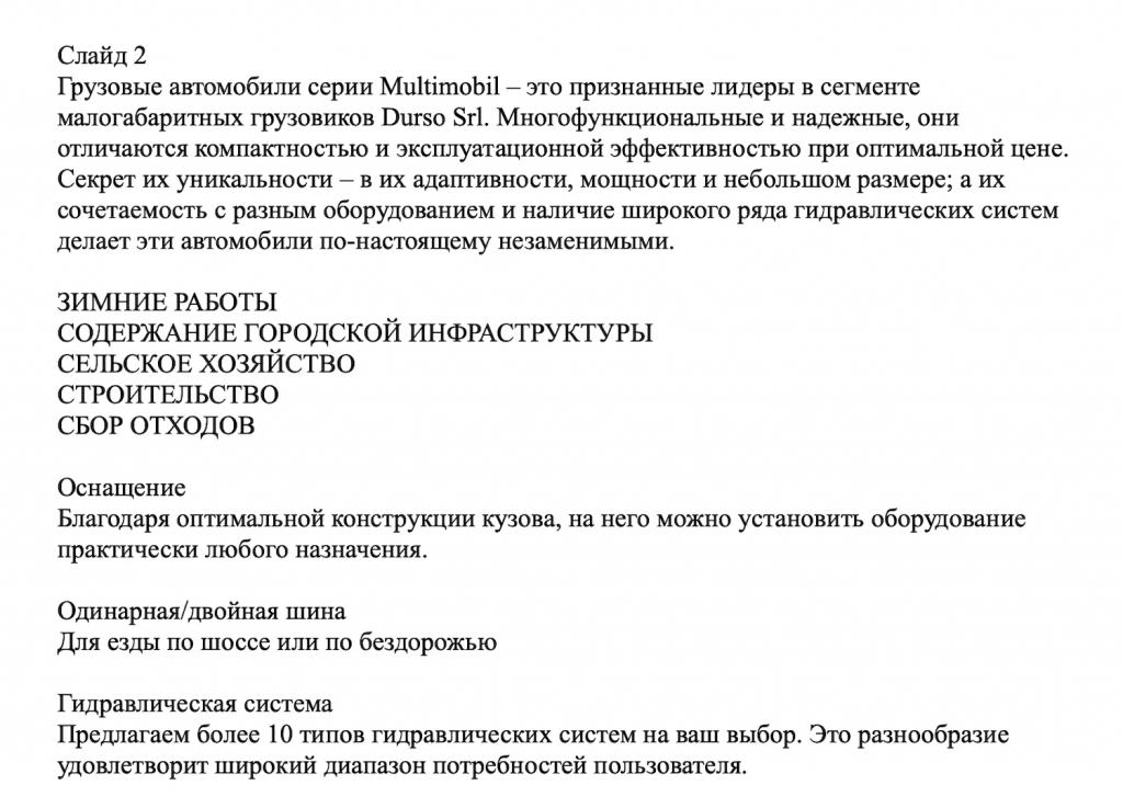 Перевод на русский в упрощенном варианте