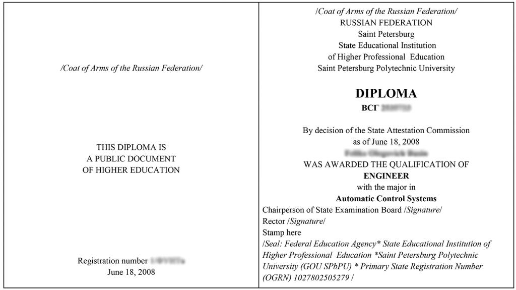 Перевод титульного разворота диплома