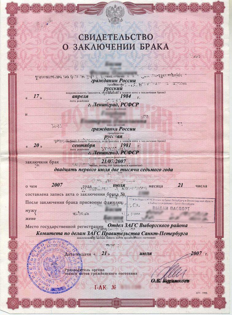 Свидетельство о браке на русском