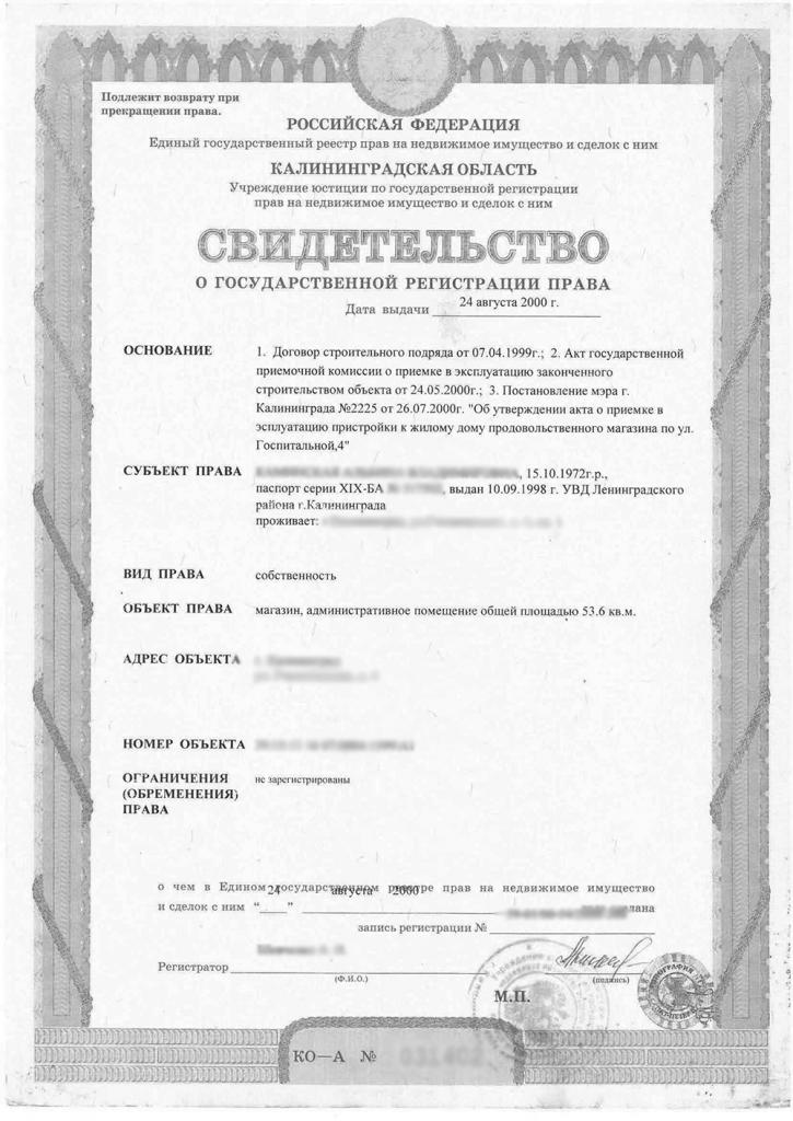Свидетельство о регистрации права на русском