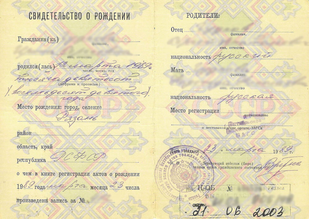 Свидетельство о рождении на русском