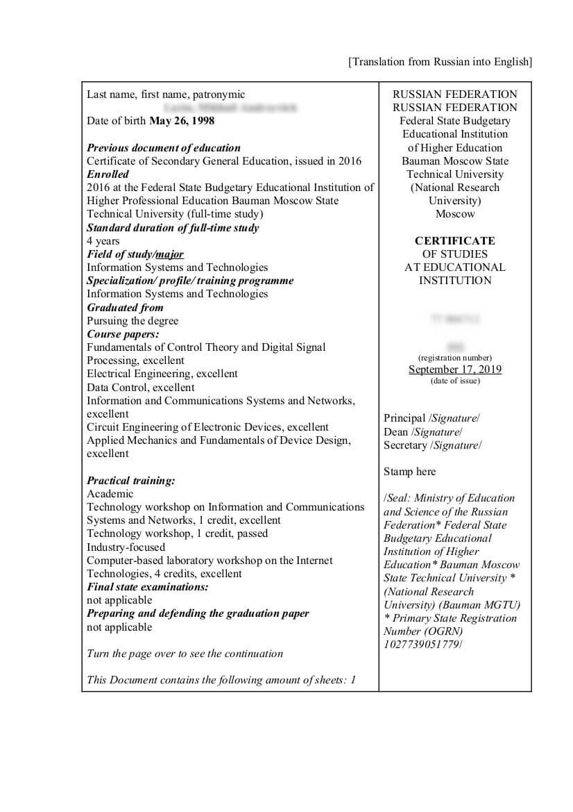 Перевод титульной страницы академической справки