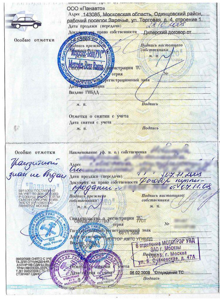 Фрагмент паспорта транспортного средства