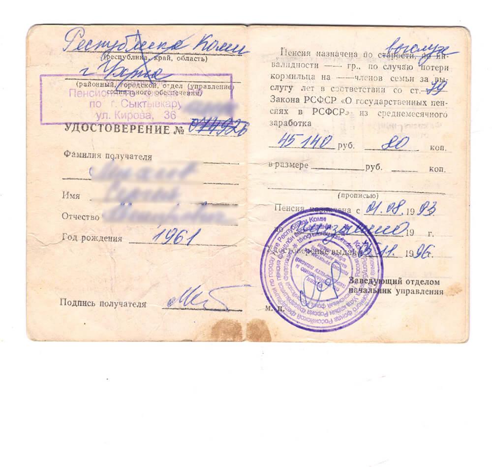 Оригинальное пенсионное удостоверение