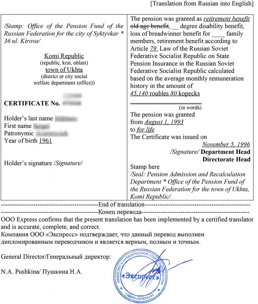 Перевод пенсионного удостоверения