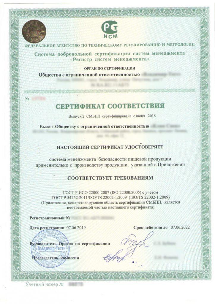 Оригинальный сертификат соответствия