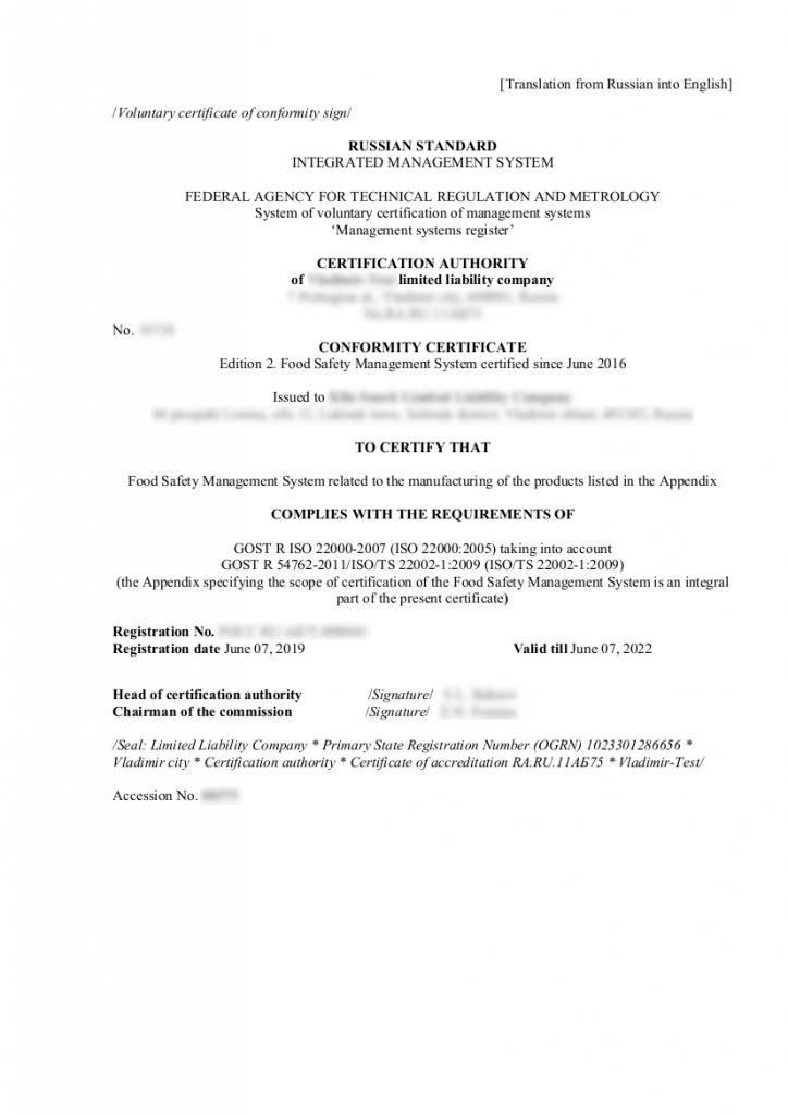 Перевод сертификата соответствия