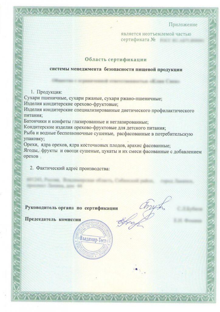 Оригинальное приложение к сертификату соответствия