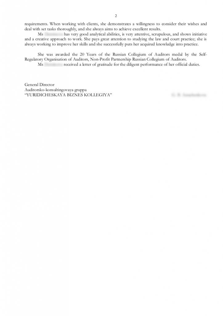 Перевод конца письма