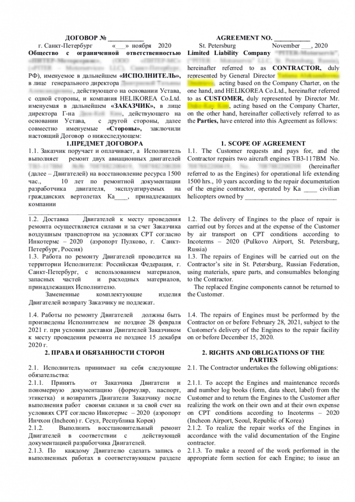 Первая страница переведенного договора с оформлением в две колонки
