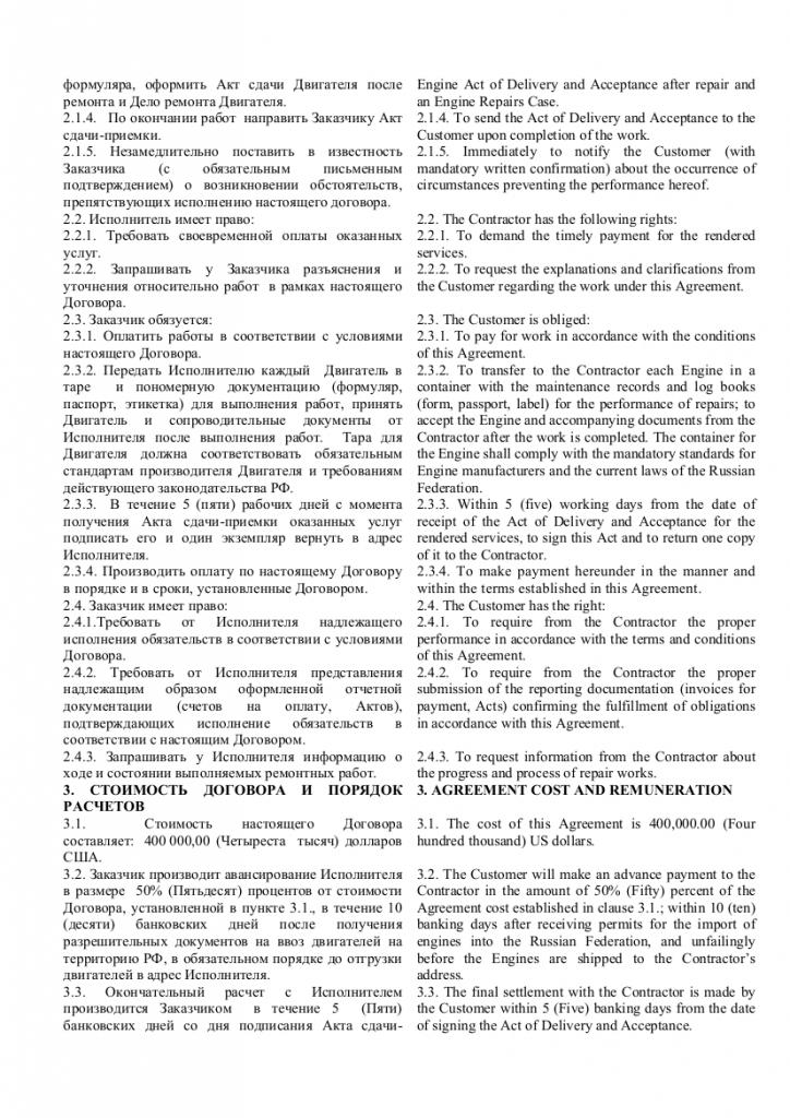 Вторая страница переведенного договора с оформлением в две колонки